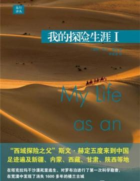 """远行译丛:我的探险生涯I """"西域探险之父""""斯文·赫定五度来到中国 慧眼看PDF电子书"""