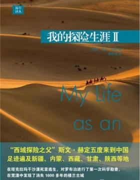 """远行译丛:我的探险生涯II """"西域探险之父""""斯文·赫定五度来到中国 慧眼看PDF电子书"""