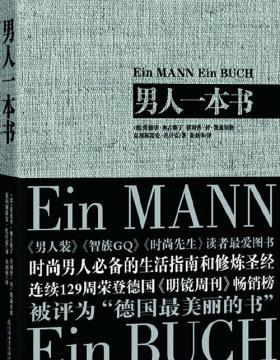 男人一本书 时尚男人必备的生活指南和修炼圣经 慧眼看PDF电子书