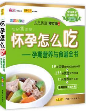 怀孕怎么吃——孕期营养与食谱全书 慧眼看PDF电子书