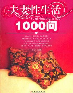 夫妻性生活1000问 慧眼看PDF电子书