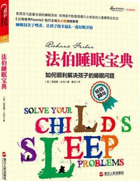 法伯睡眠宝典 如何顺利解决孩子的睡眠问题 慧眼看PDF电子书