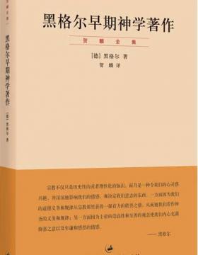 黑格尔早期神学著作(贺麟全集) 慧眼看PDF电子书
