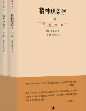 精神现象学(上下)贺麟全集 慧眼看PDF电子书