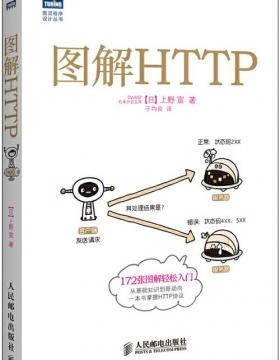 图解HTTP 从基础知识到新动向 一本书掌握HTTP协议 慧眼看PDF电子书