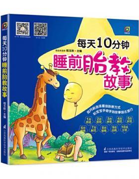 每天10分钟睡前胎教故事 一个故事 一段音乐 一句英文 给宝宝最有爱的人生起点 慧眼看PDF电子书