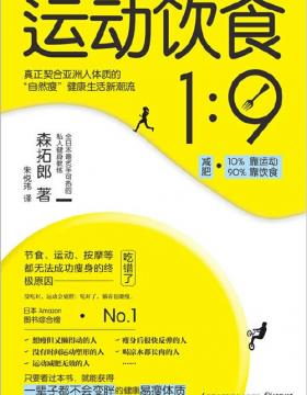 运动饮食1︰9 断食、运动、健身、按摩等都无法成功瘦身的终极原因是吃错了 慧眼看PDF电子书