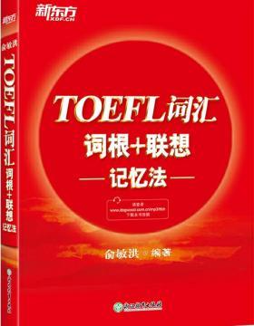 新东方 TOEFL词汇词根+联想记忆法 托福词汇 俞敏洪 慧眼看PDF电子书