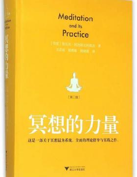 冥想的力量 第二版 这是一部关于冥想最为系统、全面的理论指导和实践之作 慧眼看PDF电子书