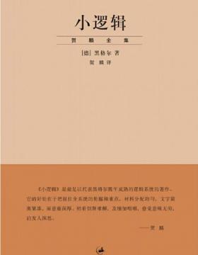 小逻辑(贺麟全集)  慧眼看PDF电子书