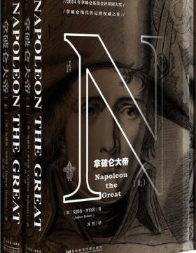 拿破仑大帝(全二册) 慧眼看PDF电子书
