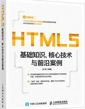 HTML5基础知识 核心技术与前沿案例 H5从入门到精通 慧眼看PDF电子书