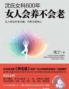 沈氏女科600年:女人会养不会老 沈氏女科第二十代传人沈宁作品 慧眼看PDF电子书