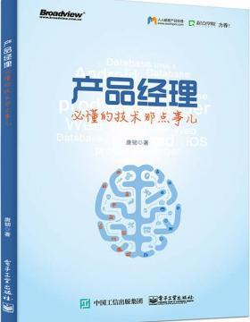 产品经理必懂的技术那点事儿 全面梳理产品经理必懂的技术知识体系架构 慧眼看PDF电子书