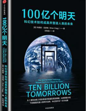 100亿个明天:科幻技术如何成真并塑造人类的未来 慧眼看PDF电子书