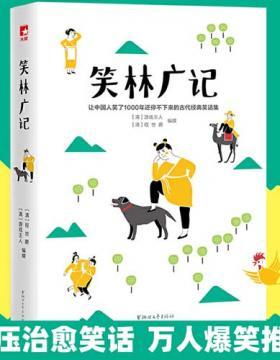 笑林广记 让中国人笑了1000年还停不下来的古代经典笑话集 慧眼看PDF电子书