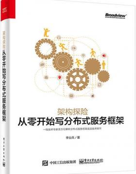 架构探险:从零开始写分布式服务框架 全方位解析分布式服务框架底层技术细节 慧眼看PDF电子书