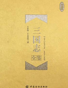 三国志全鉴(珍藏版) 权威底本+文白对照+深度阐释+精美插图 慧眼看PDF电子书