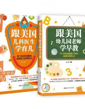 """""""大J小D""""育儿早教套装(全2册)两本书搞定孩子6岁前的养育难题 慧眼看PDF电子书"""