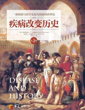 疾病改变历史 以疾病与医学发展为线索的世界史 慧眼看PDF电子书