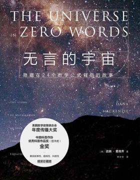 无言的宇宙 隐藏在24个数学公式背后的故事 慧眼看PDF电子书