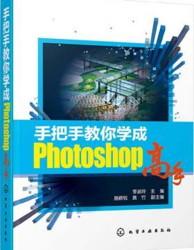 手把手教你学成Photoshop高手 慧眼看PDF电子书