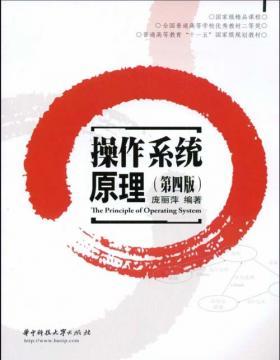 操作系统原理(第四版) 庞丽萍 华中科技大学出版社 慧眼看PDF电子书