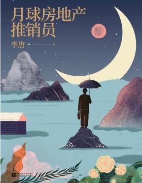 月球房地产推销员 这是一本孤独而真实的小说 慧眼看PDF电子书