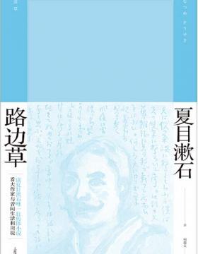 路边草 读夏目漱石唯一自传体小说 看大作家与苦闷生活相周旋 慧眼看PDF电子书