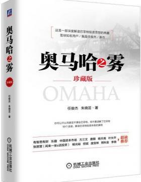 奥马哈之雾(珍藏版) 解读巴菲特投资体系的真相 慧眼看PDF电子书