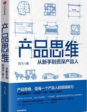 产品思维:从新手到资深产品人 慧眼看PDF电子书
