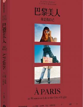"""巴黎美人:我是我自己 当代巴黎女子图鉴,风靡全球的时尚""""小红书"""" 慧眼看PDF电子书"""