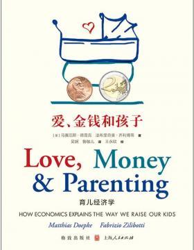 爱、金钱和孩子:育儿经济学 变得越来越
