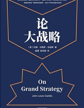 论大战略 每个人都需要大战略思维,掌控全局的能力 慧眼看PDF电子书