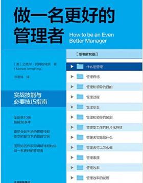 做一名更好的管理者 实战技能与必要技巧指南 慧眼看PDF电子书