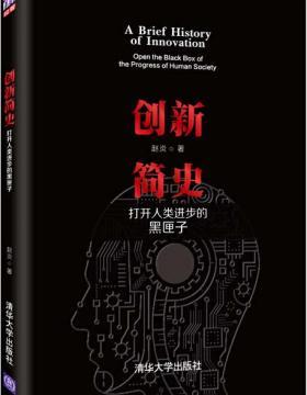 创新简史:打开人类进步的黑匣子 慧眼看PDF电子书