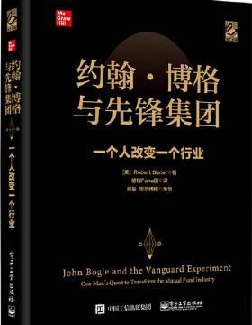 约翰·博格与先锋集团:一个人改变一个行业 慧眼看PDF电子书