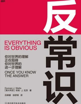反常识 你对世界的理解正在阻碍你对世界的进一步理解 慧眼看PDF电子书