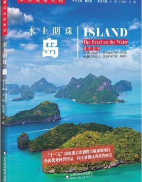 解读地球密码系列:水上明珠——岛 扫描版 慧眼看PDF电子书