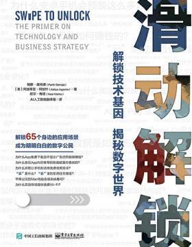 滑动解锁 解锁技术基因 揭秘数字世界 慧眼看PDF电子书