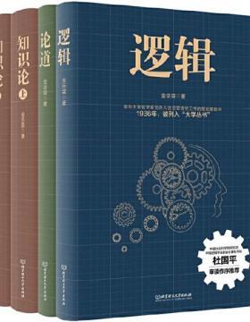 金岳霖哲学三书(全4册) 逻辑+知识论(上下)+论道 慧眼看PDF电子书