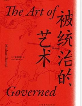 被统治的艺术 中华帝国晚期的日常政治 慧眼看PDF电子书