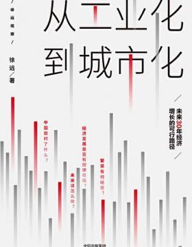 从工业化到城市化:未来30年经济增长的可行路径 慧眼看PDF电子书