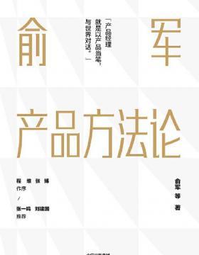俞军产品方法论 互联网产品界里程碑式作品,产品经理进阶读物 慧眼看PDF电子书
