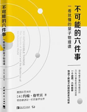 不可能的六件事:一看就懂的量子物理课 慧眼看PDF电子书