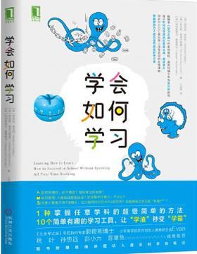 学会如何学习 揭示如何科学使用重塑大脑,高效学习 慧眼看PDF电子书