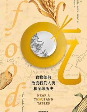 吃:食物如何改变我们人类和全球历史 独特视角写就的全球文明史 慧眼看PDF电子书