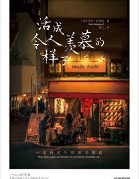 活成令人羡慕的样子 中田英寿推荐给每个女孩子的日式生活美学 慧眼看PDF电子书