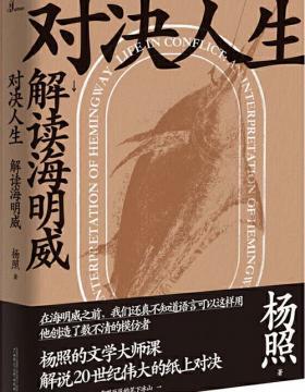 对决人生:解读海明威 杨照的文学大师课,全面评析加独家译文 慧眼看PDF电子书