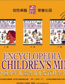 中国少年儿童智力开发百科全书 上中下三卷 慧眼看PDF电子书